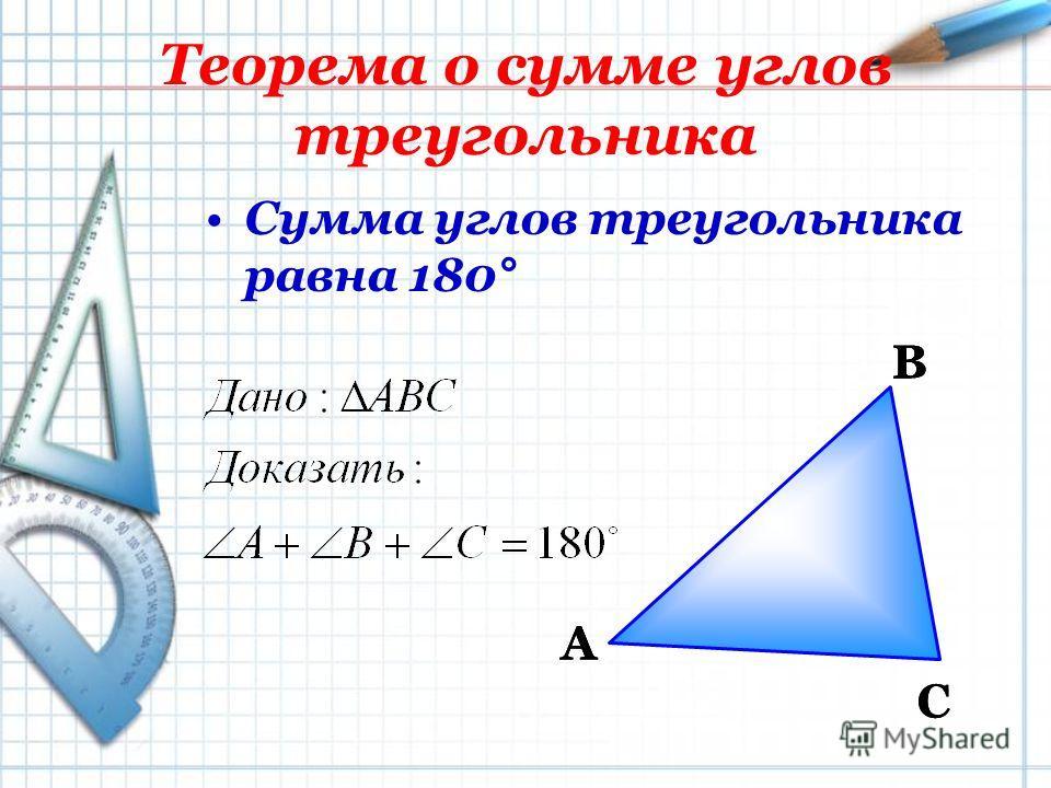 Теорема о сумме углов треугольника Сумма углов треугольника равна 180° А В С А В С А В