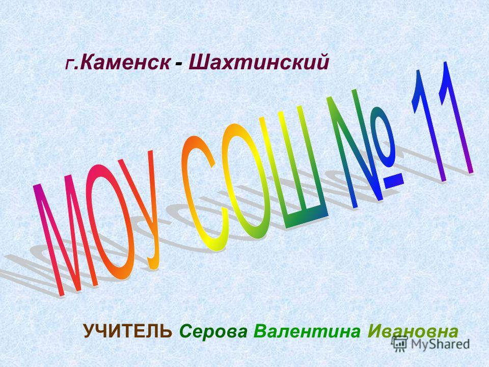 Г.Каменск - Шахтинский УЧИТЕЛЬ Серова Валентина Ивановна