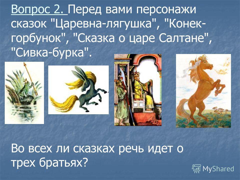 Вопрос 1. Произведения: «Волк и семеро козлят», «Колобок», «Гуси- лебеди», «Крокодил Гена и его друзья». Все ли эти рисунки являются иллюстрациями к русским народным сказкам?