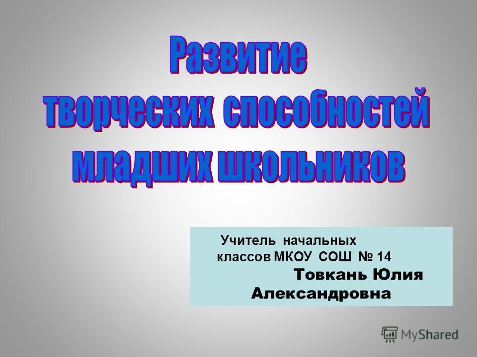 Учитель начальных классов МКОУ СОШ 14 Товкань Юлия Александровна