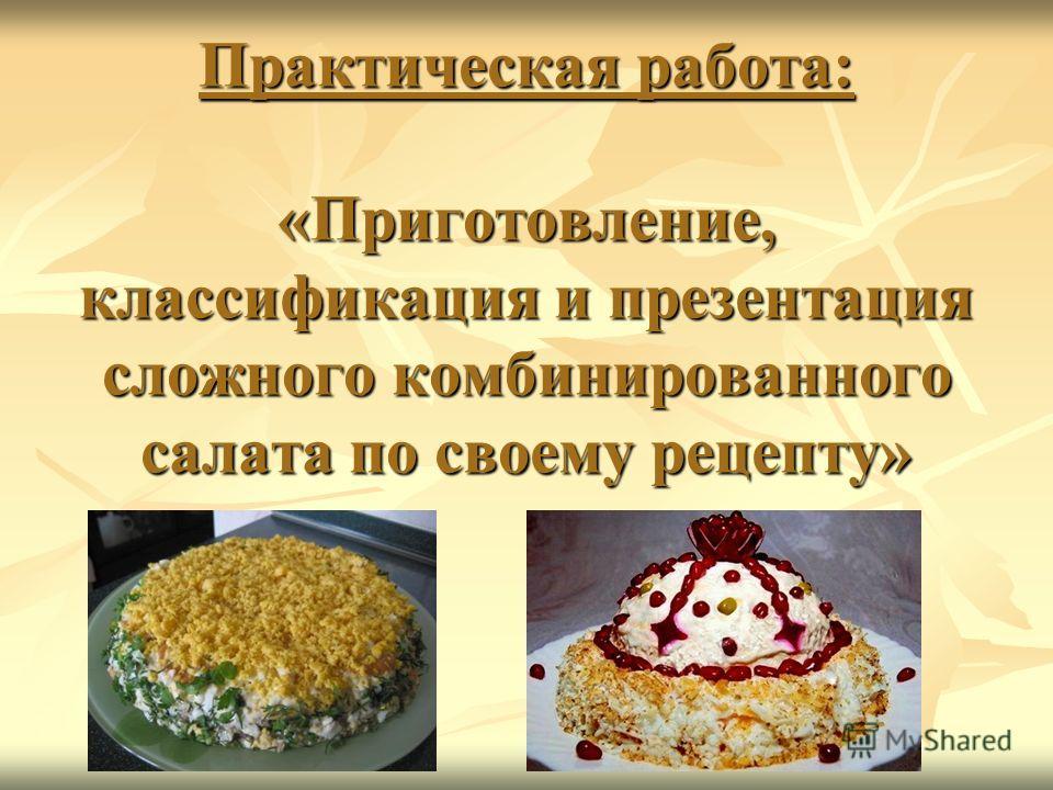 Практическая работа: «Приготовление, классификация и презентация сложного комбинированного салата по своему рецепту»