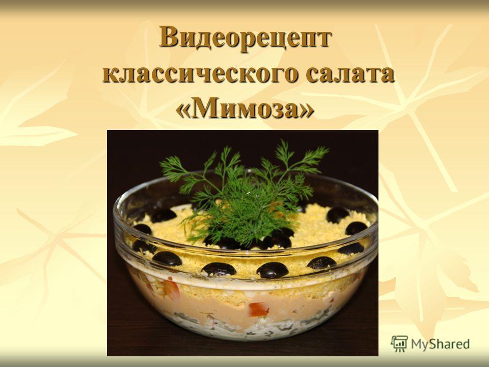 Видеорецепт классического салата «Мимоза»