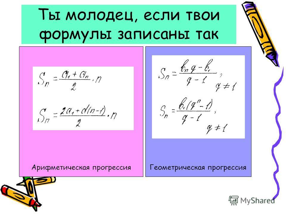 Геометрическая прогрессияАрифметическая прогрессия Ты молодец, если твои формулы записаны так