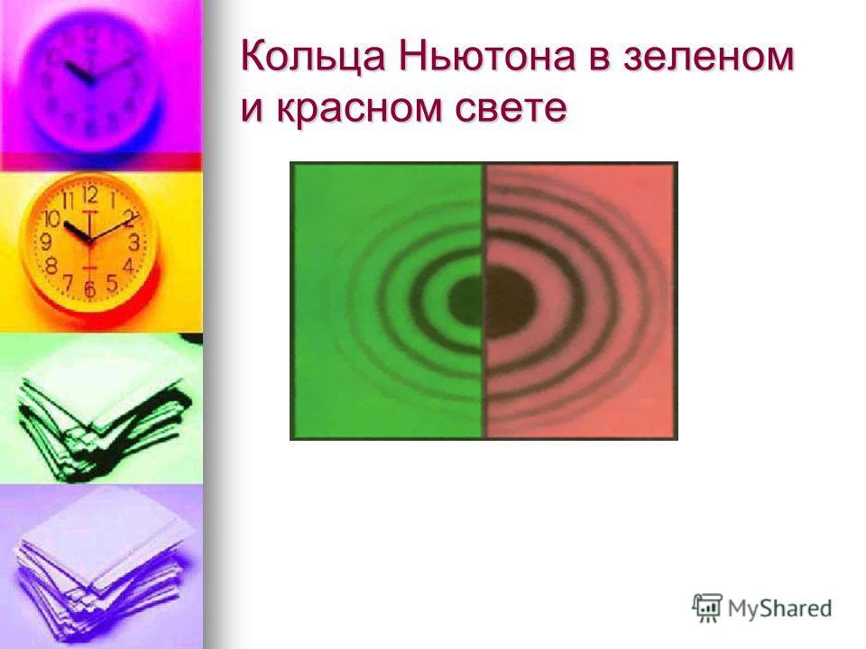Кольца Ньютона в зеленом и красном свете