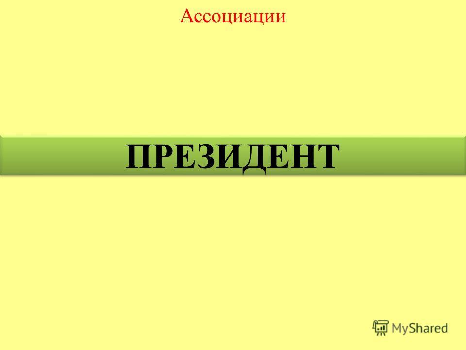 Ассоциации ПРЕЗИДЕНТ