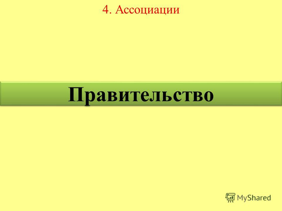 4. Ассоциации Правительство