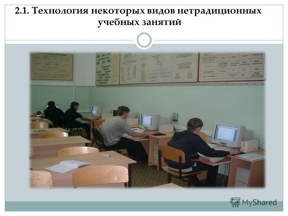 2.1. Технология некоторых видов нетрадиционных учебных занятий