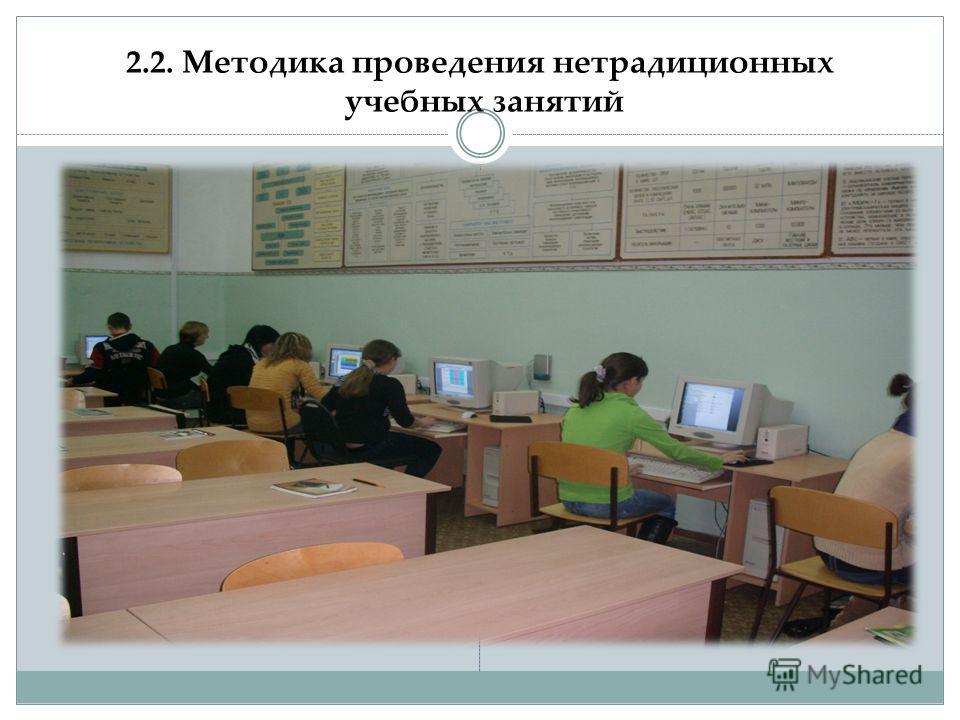 2.2. Методика проведения нетрадиционных учебных занятий