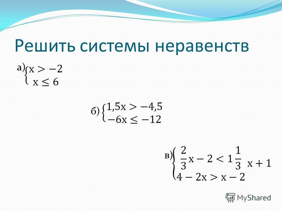 Решить системы неравенств а) б) в)