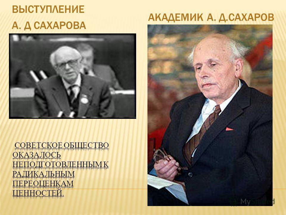 ВЫСТУПЛЕНИЕ А. Д САХАРОВА АКАДЕМИК А. Д.САХАРОВ