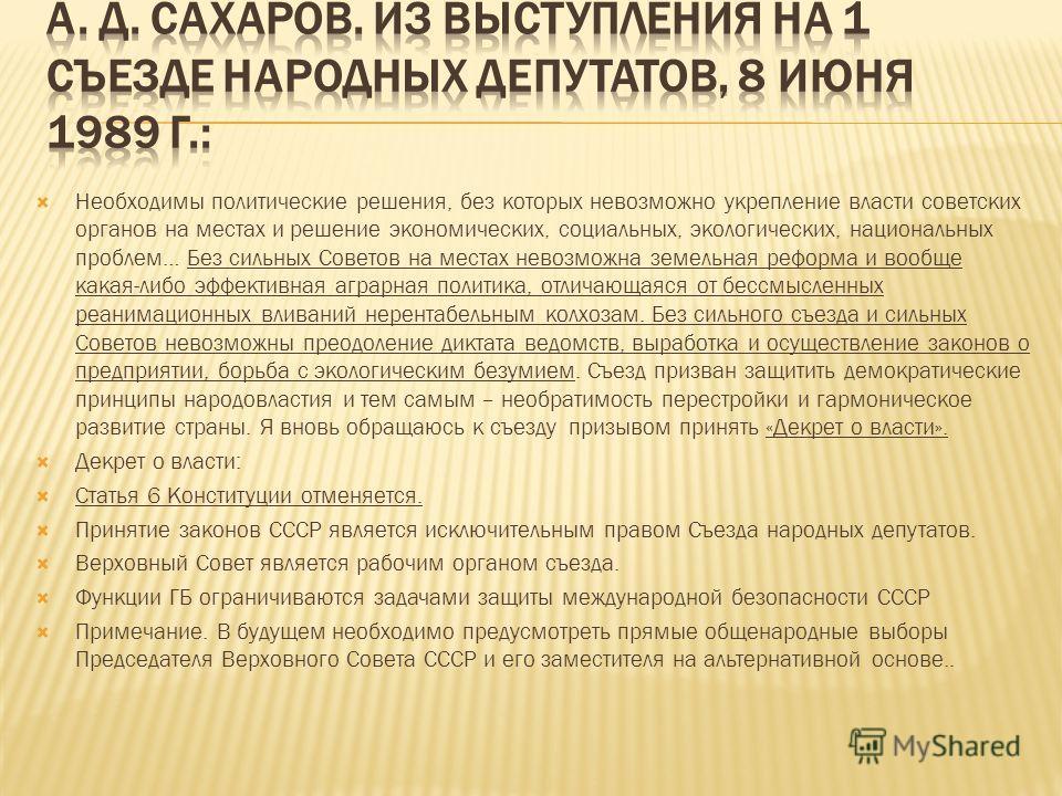 Необходимы политические решения, без которых невозможно укрепление власти советских органов на местах и решение экономических, социальных, экологических, национальных проблем… Без сильных Советов на местах невозможна земельная реформа и вообще какая-
