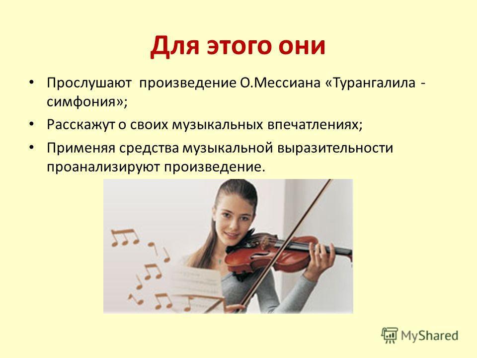 средства музыкальной