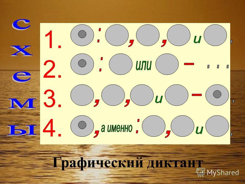 1. 2. 3. 4. Графический диктант