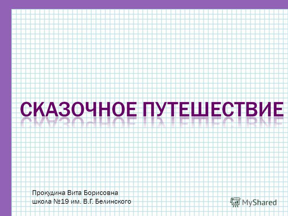 Прокудина Вита Борисовна школа 19 им. В.Г. Белинского