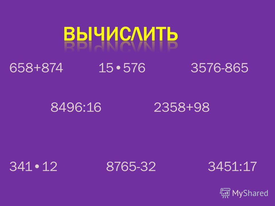 658+874 15576 3576-865 8496:16 2358+98 34112 8765-32 3451:17