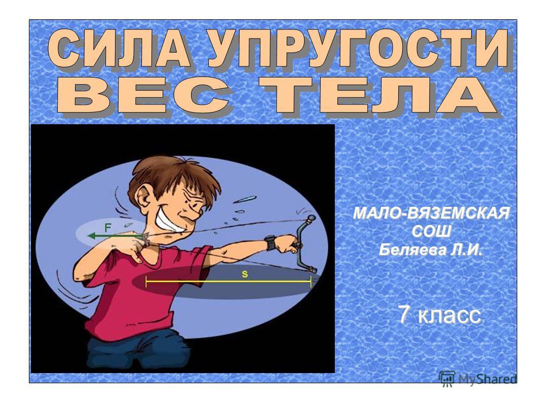 МАЛО-ВЯЗЕМСКАЯСОШ Беляева Л.И. 7 класс