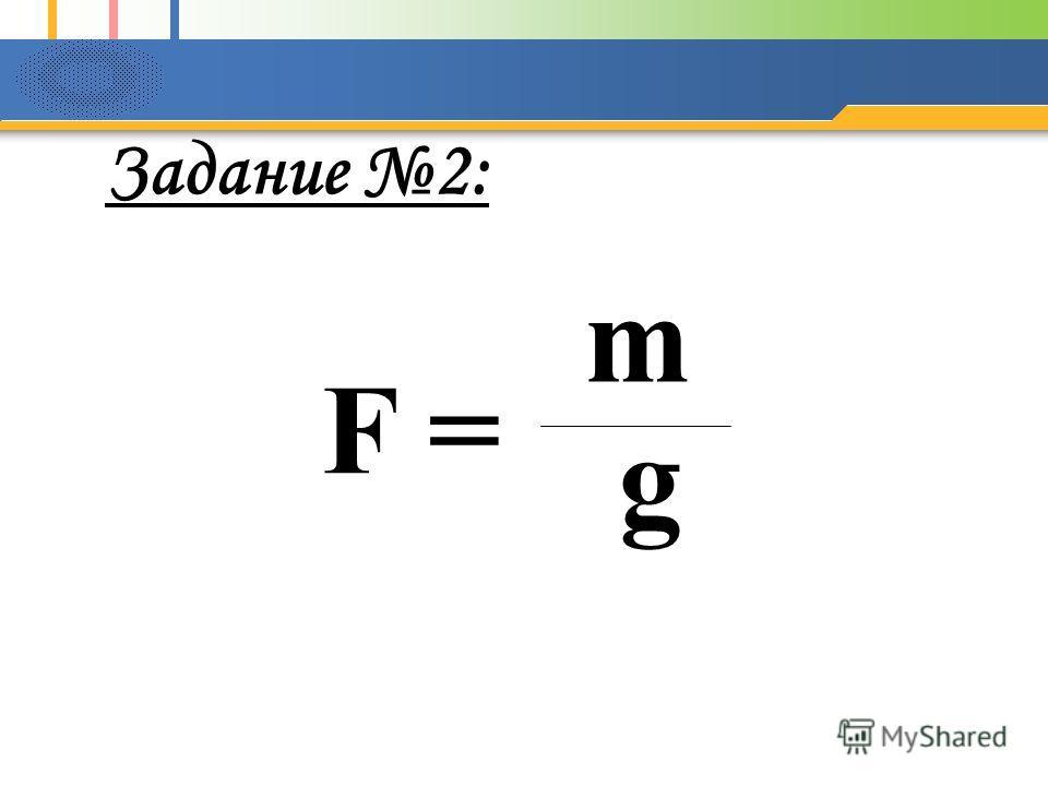 Задание 2: F = g m