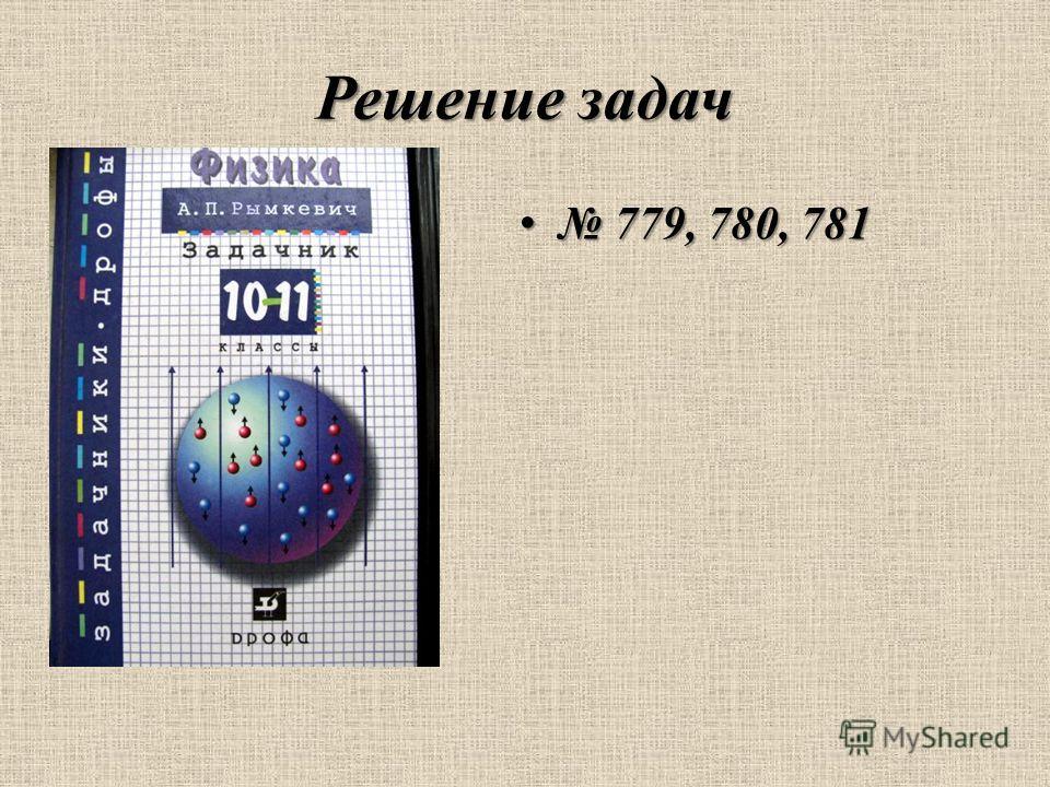 Решение задач 779, 780, 781 779, 780, 781