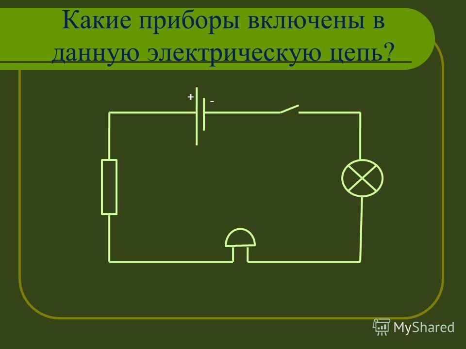 Какие приборы включены в данную электрическую цепь? + -