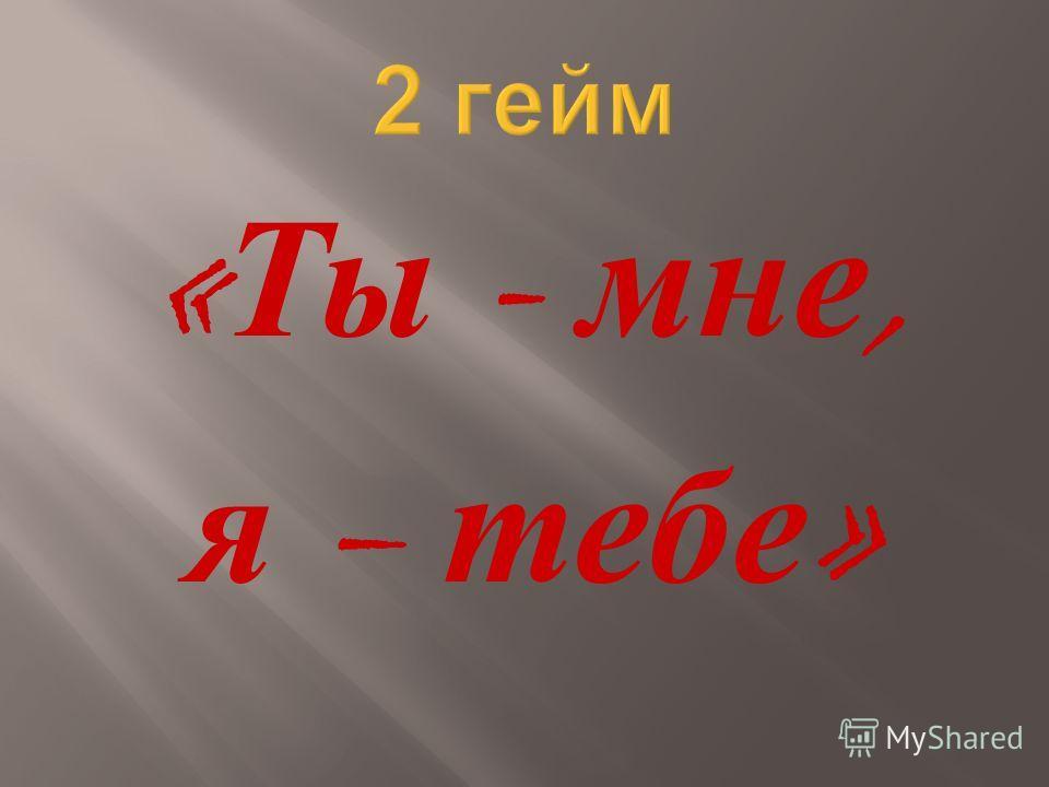 « Ты - мне, я – тебе »
