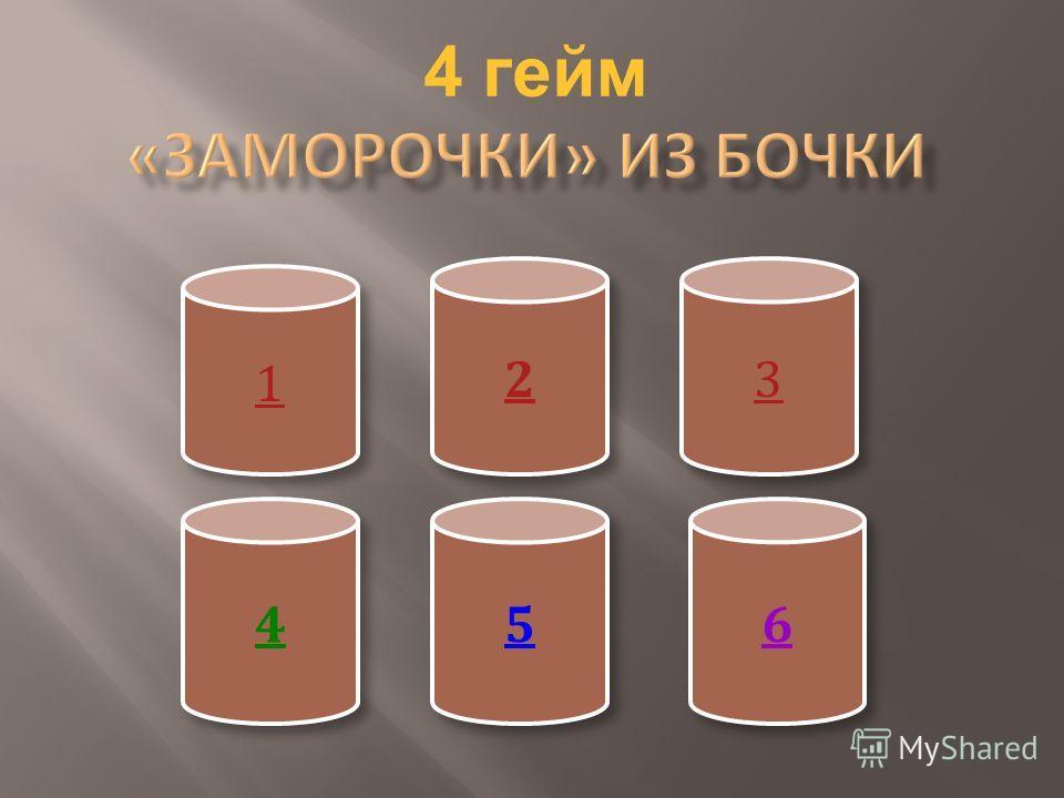 4 гейм 1 1 2 2 3 3 4 4 5 5 6 6