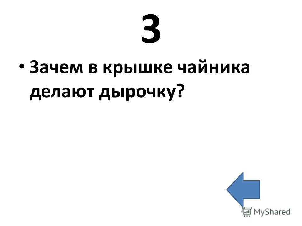 3 Зачем в крышке чайника делают дырочку?