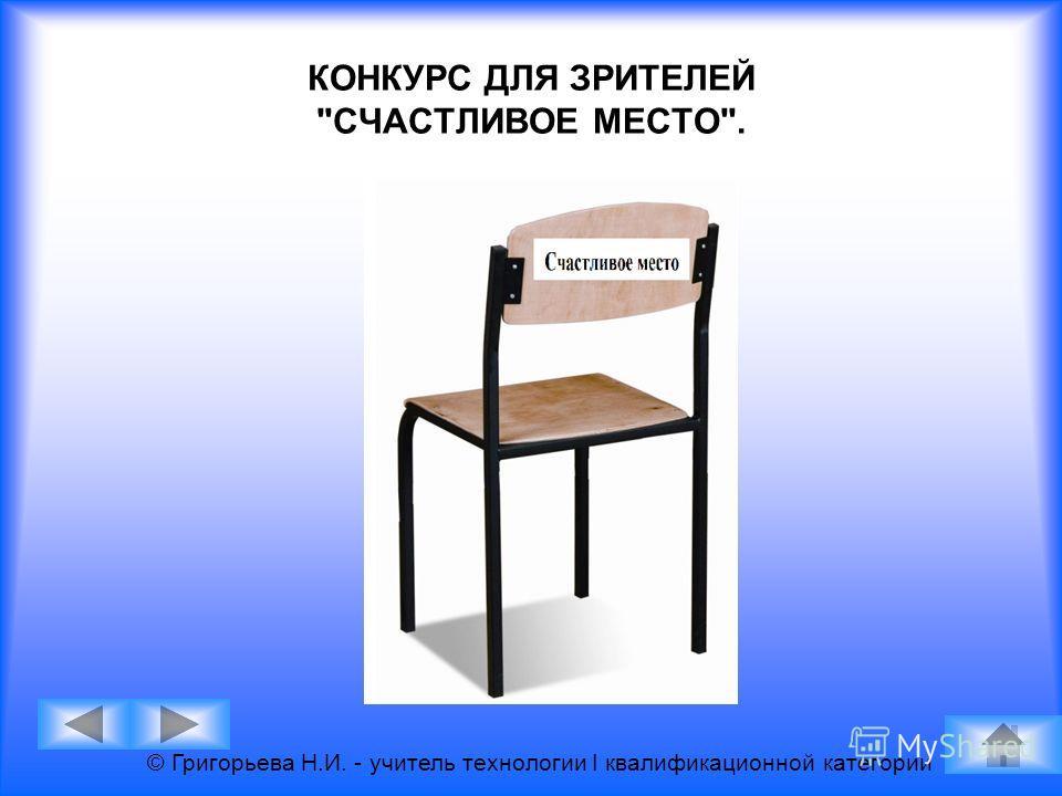 © Григорьева Н.И. - учитель технологии I квалификационной категории КОНКУРС 7