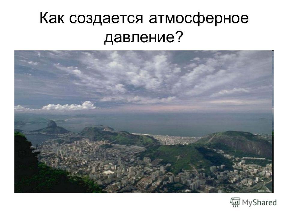 Как создается атмосферное давление?