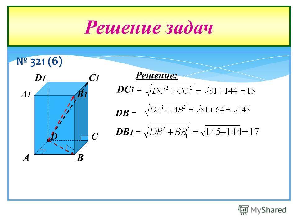 Решение задач 321 (б) AB CD A1A1 B1B1 C1C1 D1D1 Решение: DC 1 = DB = DB 1 =