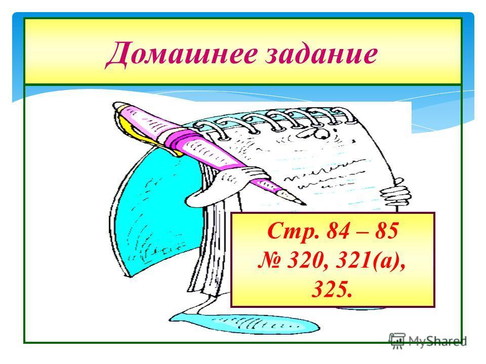 Домашнее задание Стр. 84 – 85 320, 321(а), 325.
