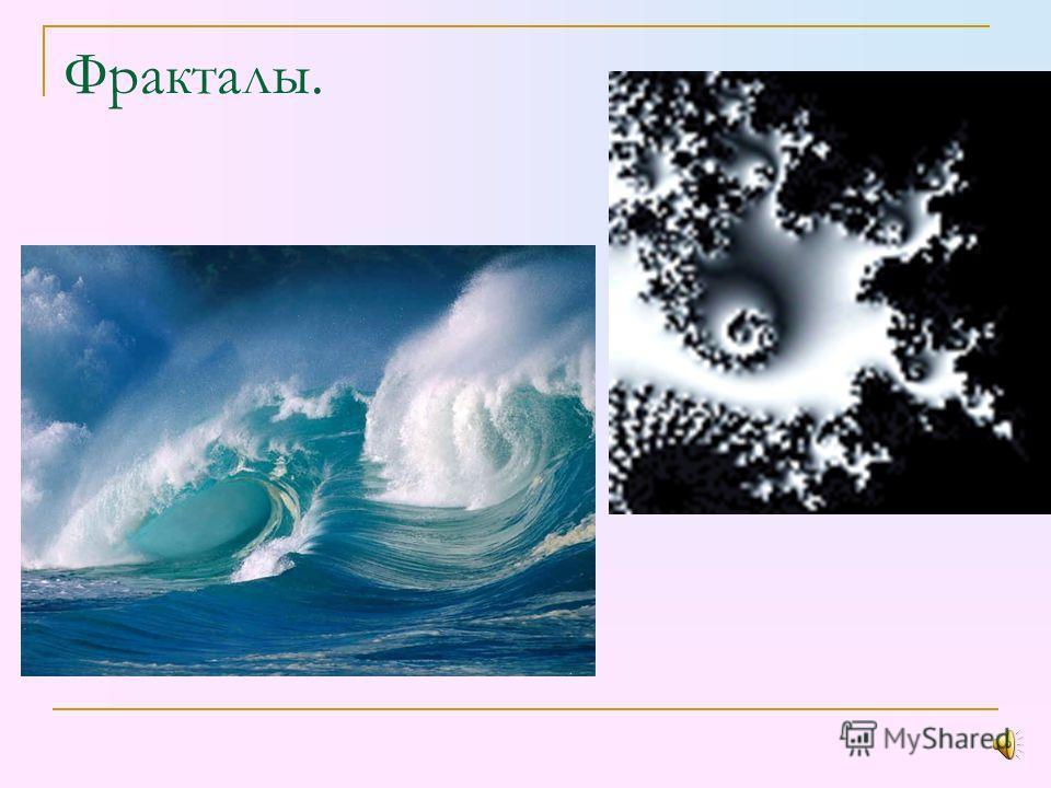 Фракталы. На основе феномена береговой линии можно объяснить принцип фракталов, его основные свойства.