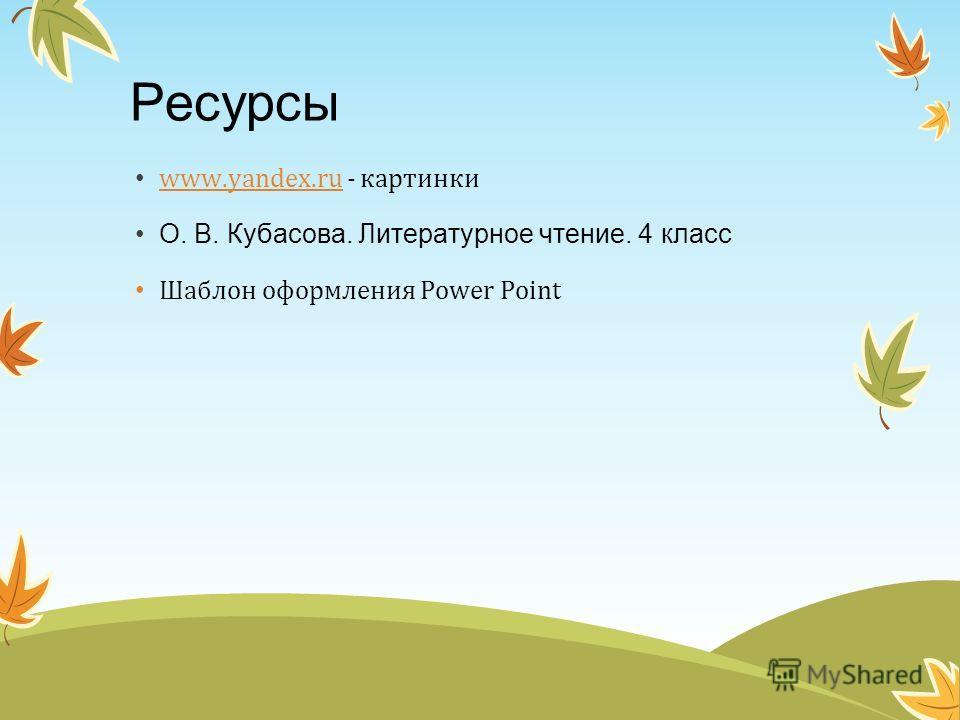 Ресурсы www.yandex.ru - картинки www.yandex.ru О. В. Кубасова. Литературное чтение. 4 класс Шаблон оформления Power Point
