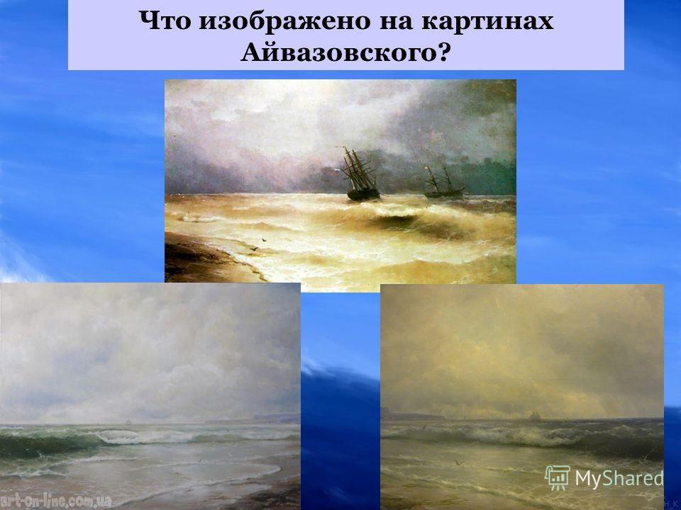 Что изображено на картинах Айвазовского?