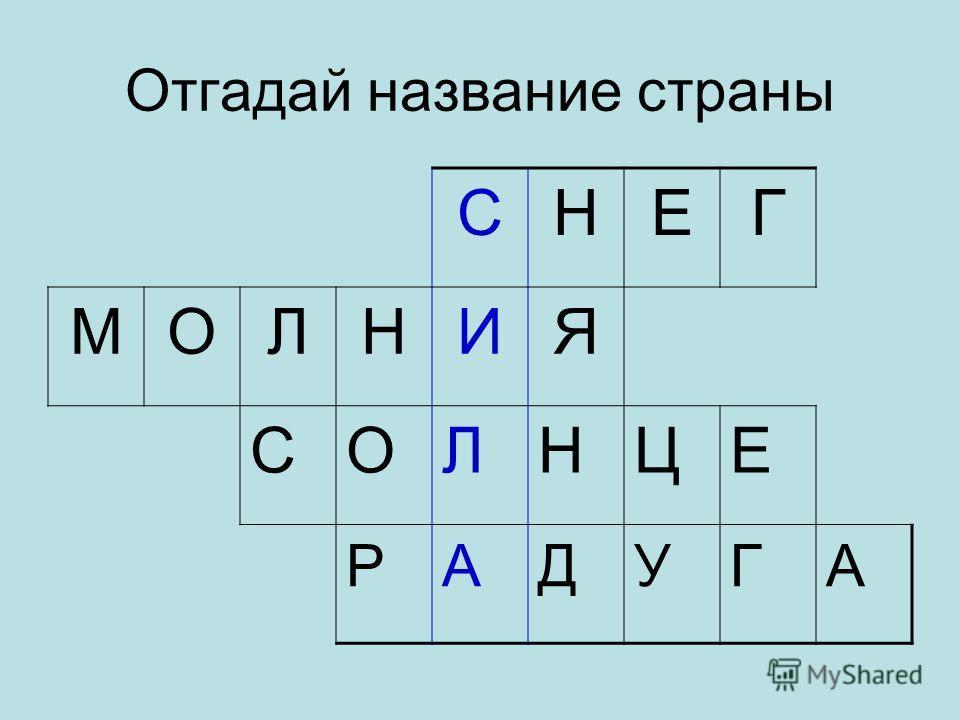 СНЕГ МОЛНИЯ СОЛНЦЕ 4