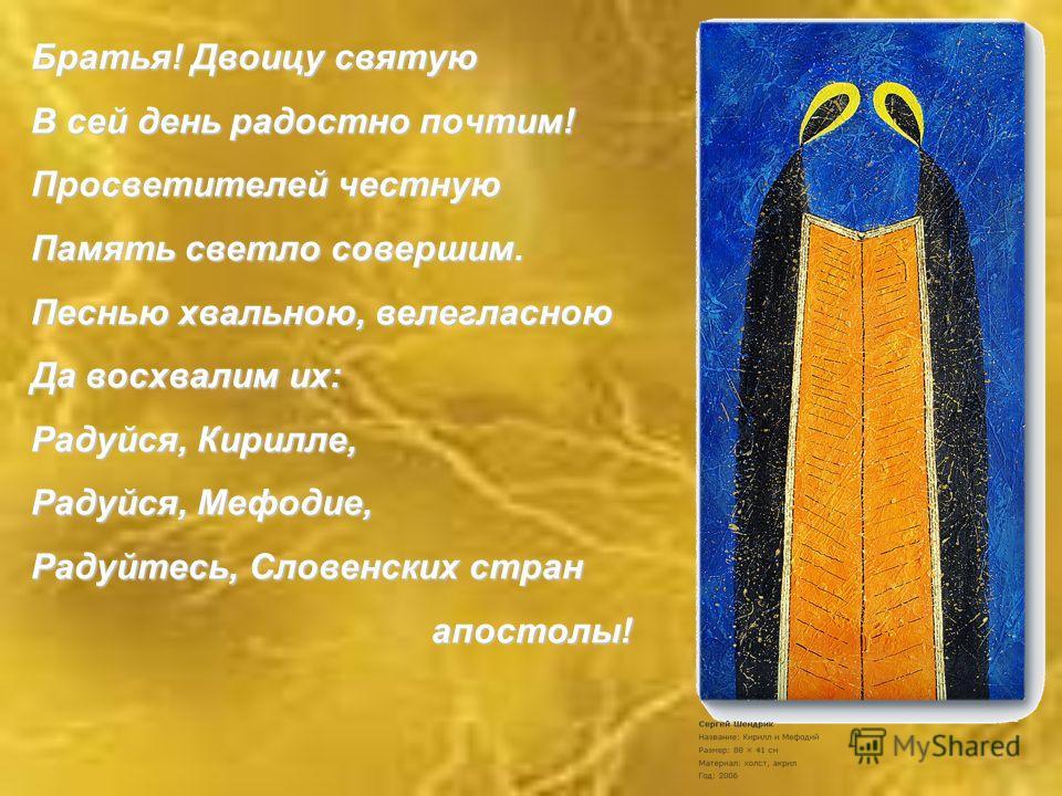 Сила богатырей в любви к своей Родине и единстве ! Сегодня Украина и Белоруссия отделились от России. Поставили непроходимые барьеры и между нашими языками и культурами. Даже единую православную веру пытаются развести. А ведь святые равноапостольные