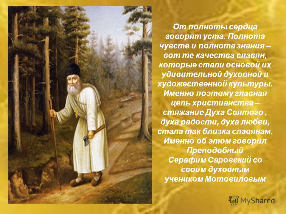 Язык народа это его душа. Славяне знали и почитали свою мать – Землю. Христианство открыло им знание Бога Отца.