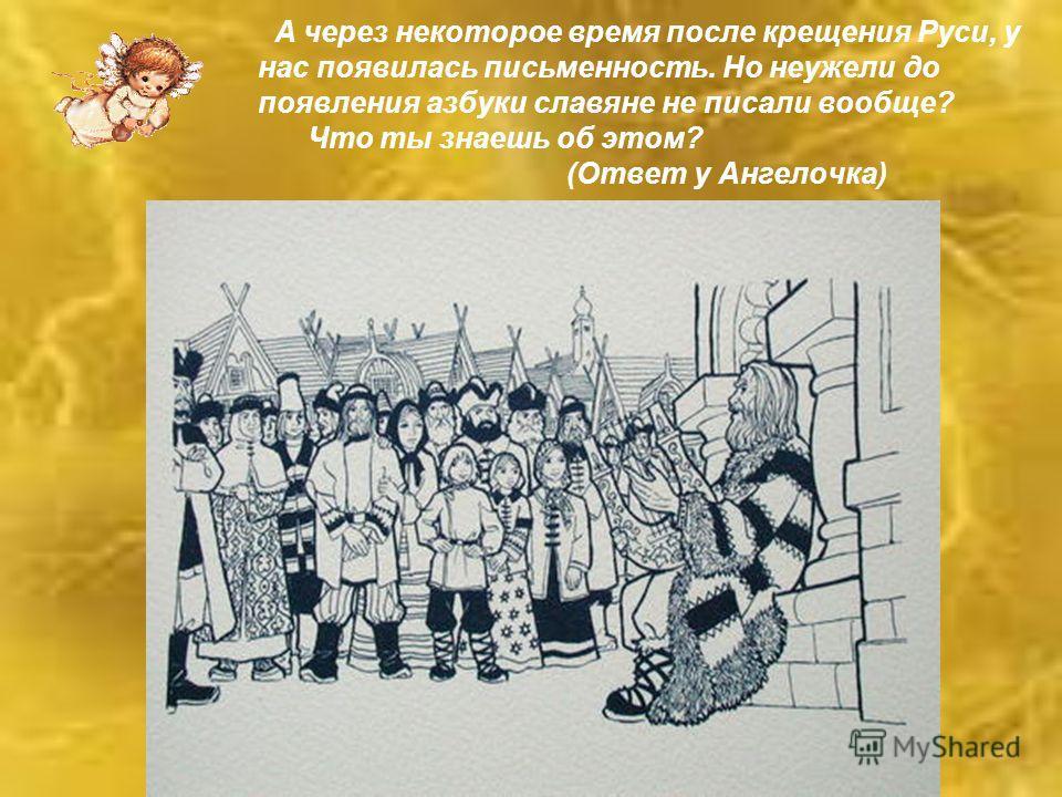 Принятие славянами христианства стало тем ядром, вокруг которого сложилась культура нашего многоликого народа, а в последствии и Русское государство. Все силы и все средства государственной казны князь Владимир, крестивший Русь, употреблял на то, что