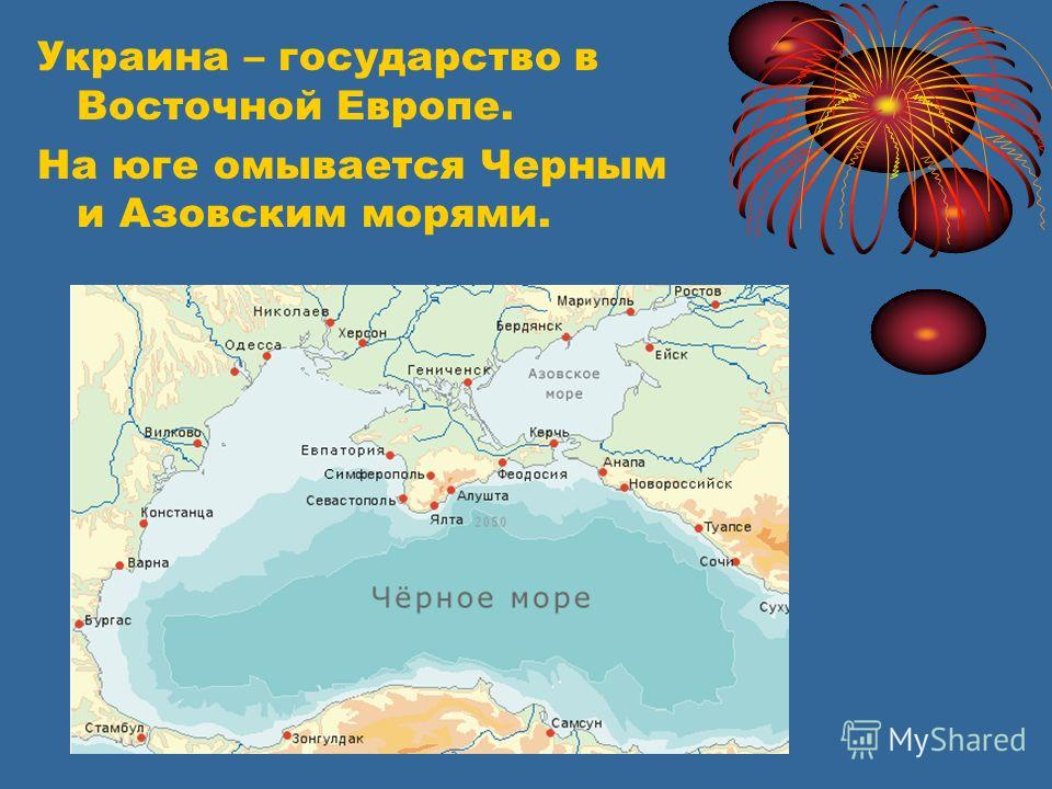 Украина – государство в Восточной Европе. На юге омывается Черным и Азовским морями.