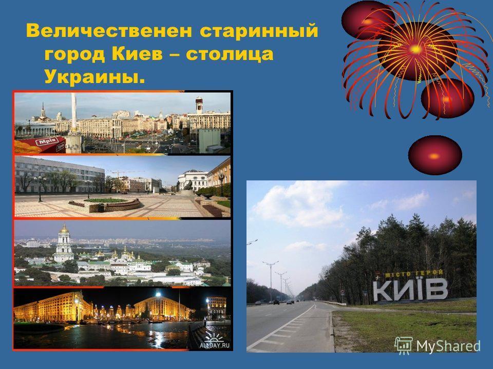 Величественен старинный город Киев – столица Украины.