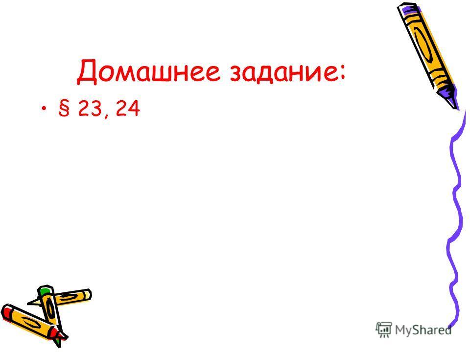 Домашнее задание: § 23, 24