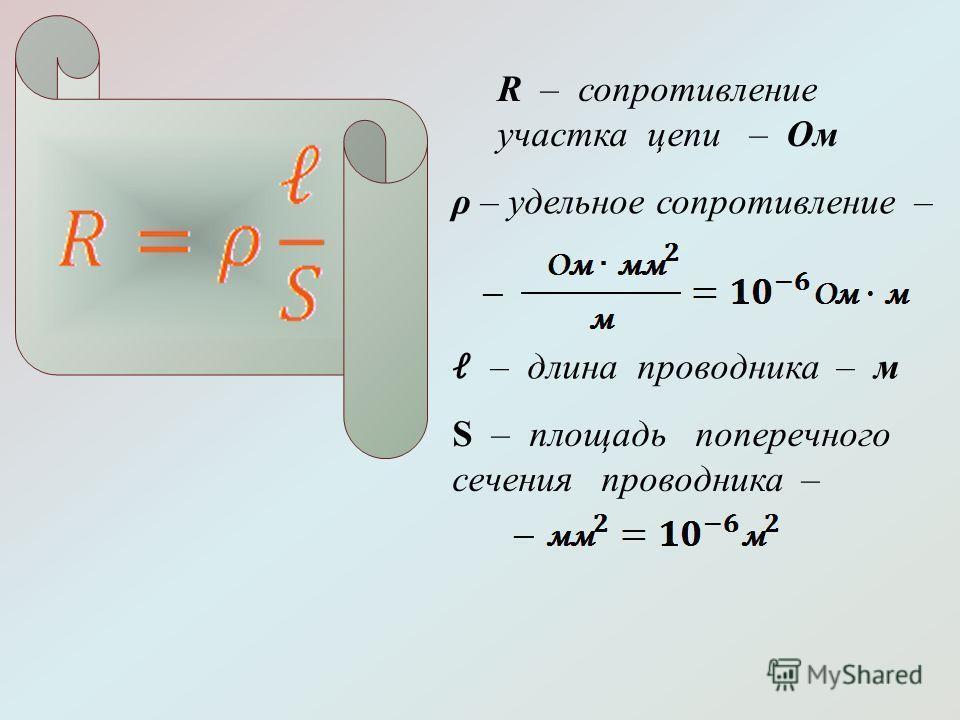 R – сопротивление участка цепи – Ом ρ – удельное сопротивление – – длина проводника – м S – площадь поперечного сечения проводника –