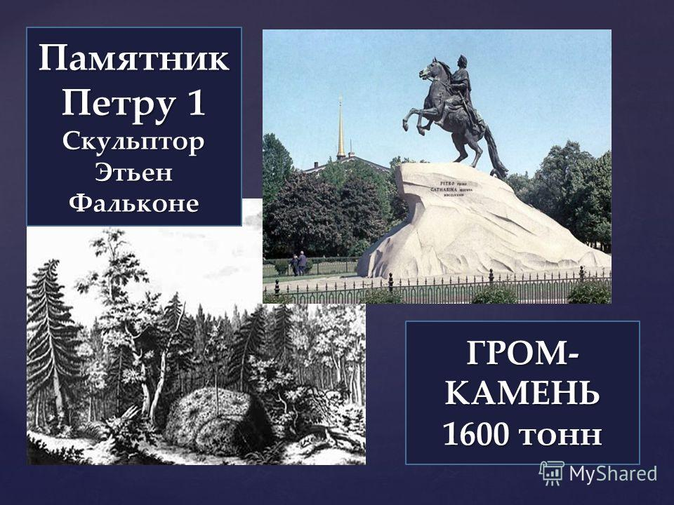 ГРОМ- КАМЕНЬ 1600 тонн Памятник Петру 1 Скульптор Этьен Фальконе