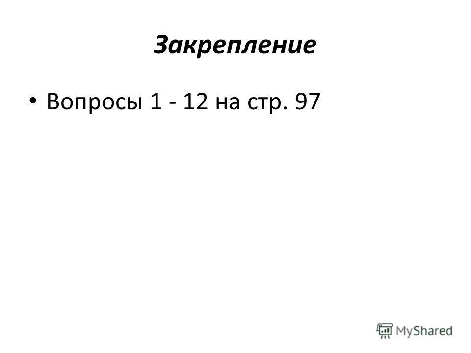 Закрепление Вопросы 1 - 12 на стр. 97