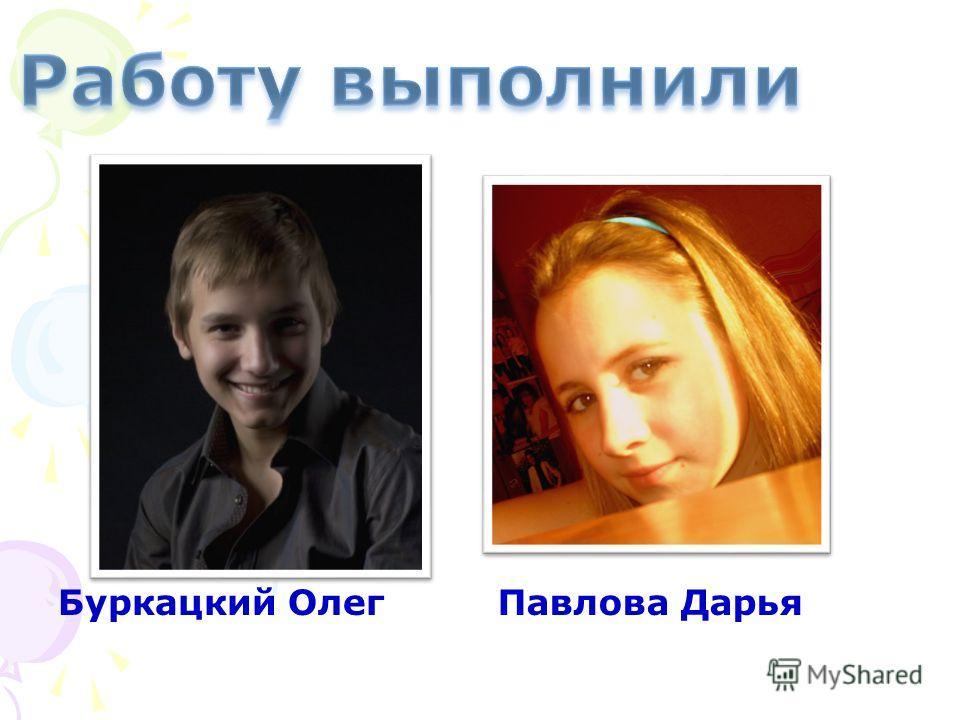Буркацкий ОлегПавлова Дарья