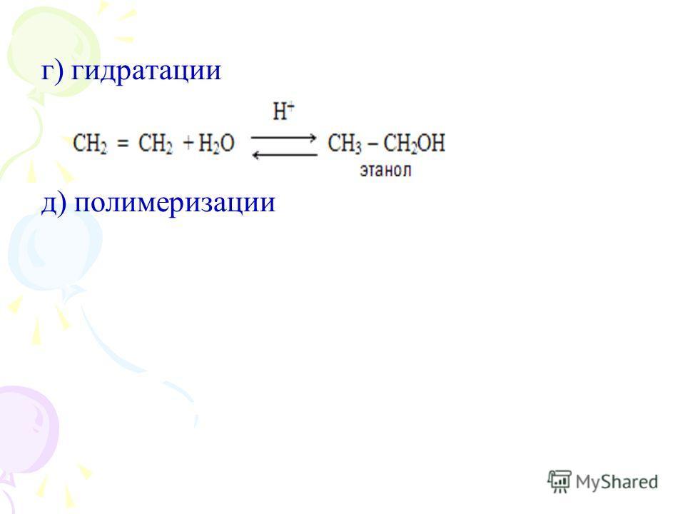 г) гидратации д) полимеризации