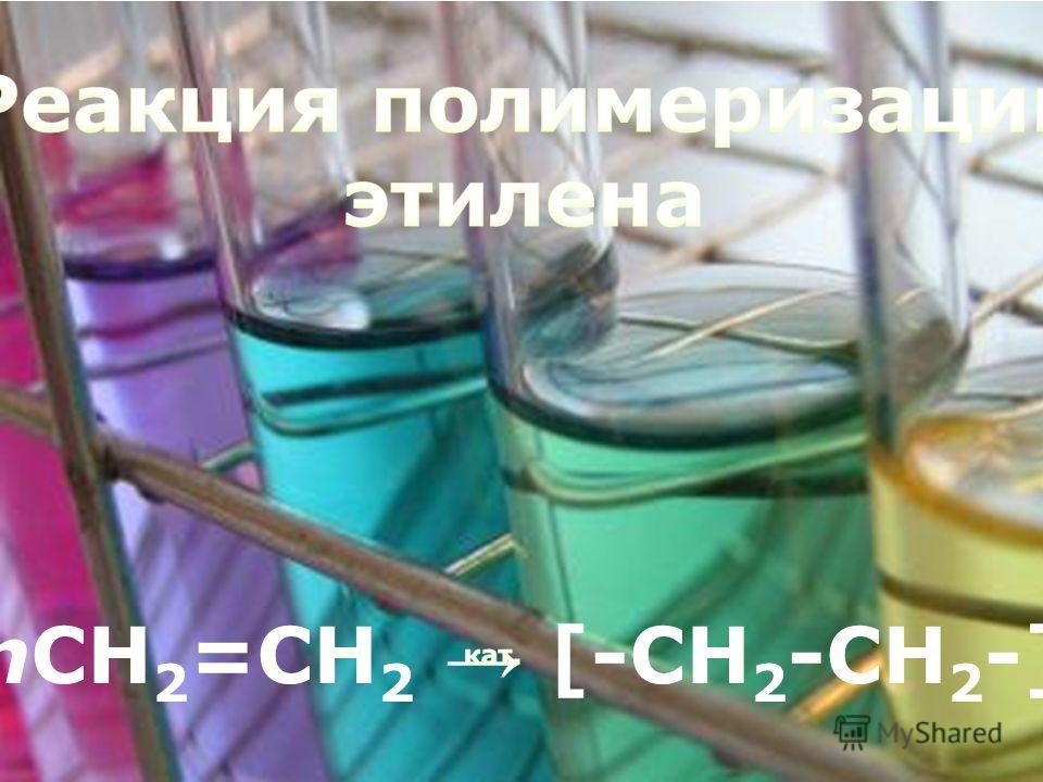 nCH 2 =CH 2 [-CH 2 -CH 2 -] n
