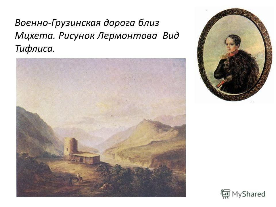 Военно-Грузинская дорога близ Мцхета. Рисунок Лермонтова Вид Тифлиса.