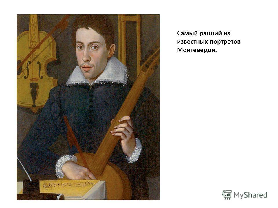 Самый ранний из известных портретов Монтеверди.