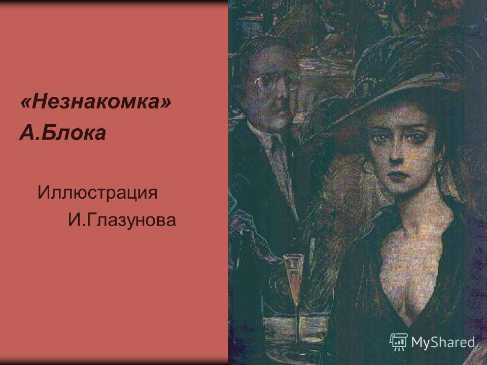 «Незнакомка» А.Блока Иллюстрация И.Глазунова