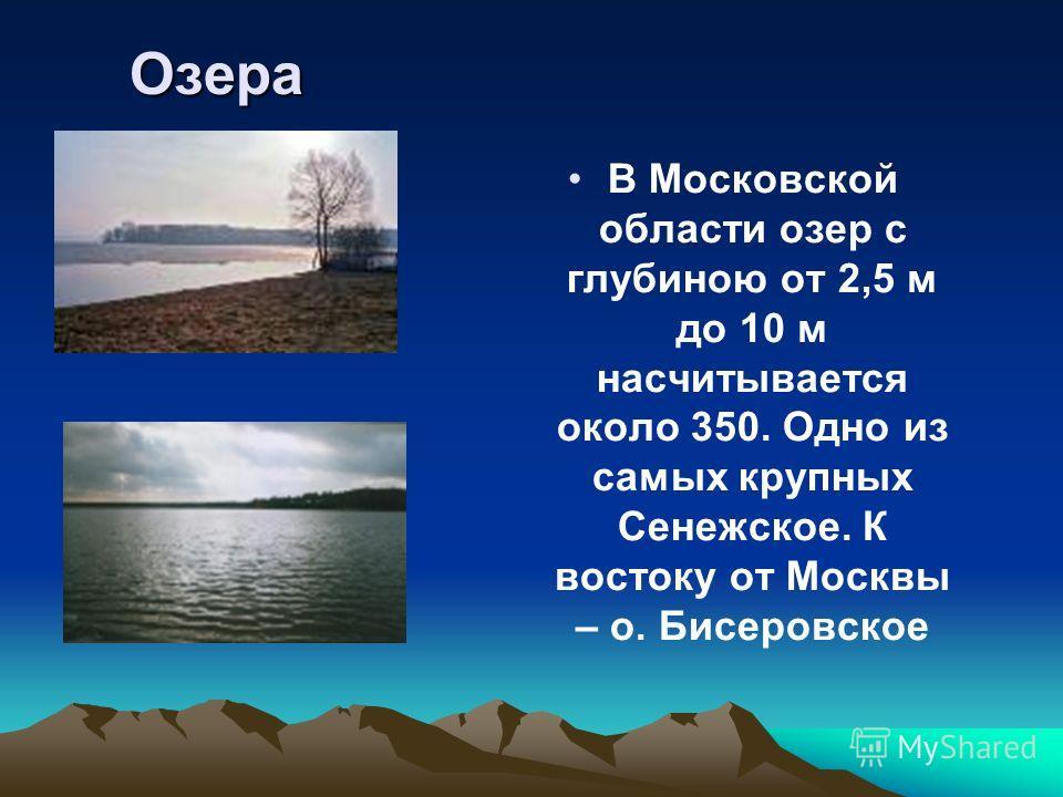 презентации 2 класс водные богатства